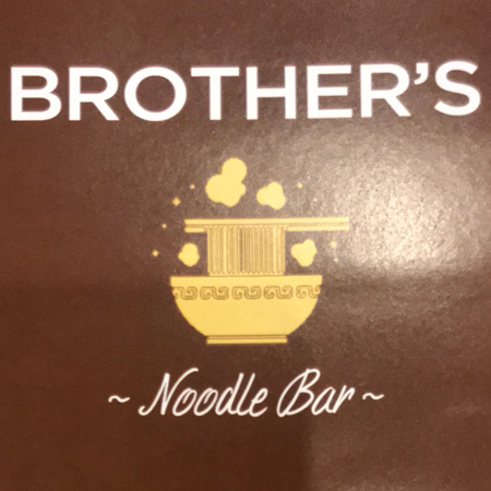 Brother's Ramen - Murfreesboro
