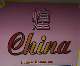 China Chinese Restaurant (Warrenville)