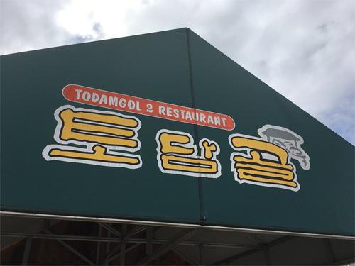 Todamgol 2 Korean Restaurant