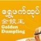 Golden Dumpling (ေရႊဖက္ထုပ္)
