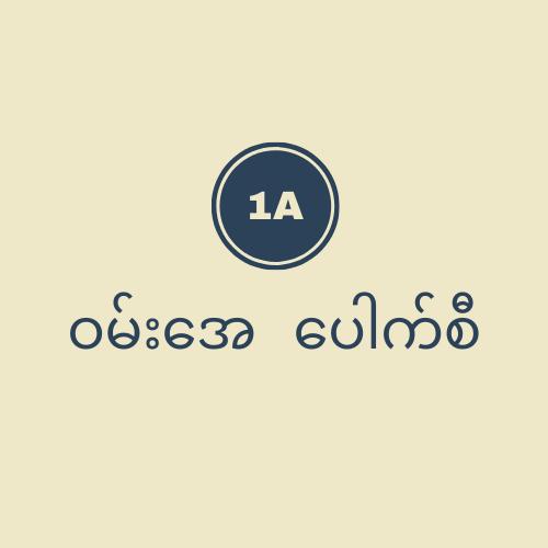 1 A (ဝမ္းအေ)