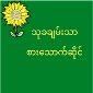 Thu Kha Chan Thar