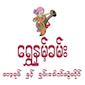 Shwe Nam Kham
