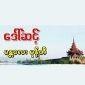 Daw Sint Mandalay
