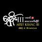 Shwe Khaing (Ⅲ)
