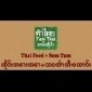 Tam Thai (Thai Food+Som Tum)