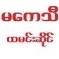 Ma Kay Thi Burmese Cuisine