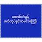 Aung Tagon Dumpling & Fried Rice