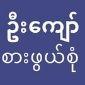 U Kyaw