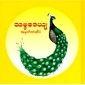 Thabazaya (သဗၺေဇယ်)(သဗ္ဗဇေယျ)