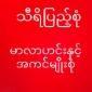 Thiri Pyae Sone