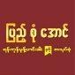 Pyae Sone Aung Mont Hin Khar