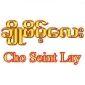 Cho Seint Lay