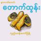 Tauk Htun (တောက်ထွန်း)(ေတာက္ထြန္း)