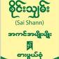 Sai Shan